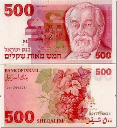 Rothschild_500_shekel_bill